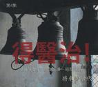 將來的世代 第4集:得醫治; (Age to Come Chinese) by Faith Blatchford