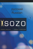 Sozo Basic Training Manual - Russian by Dawna De Silva
